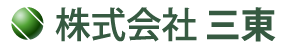 株式会社三東