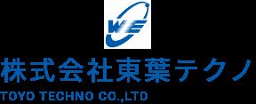 株式会社東葉テクノ